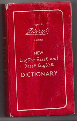 New English-Greek and Greek-English Dictionary